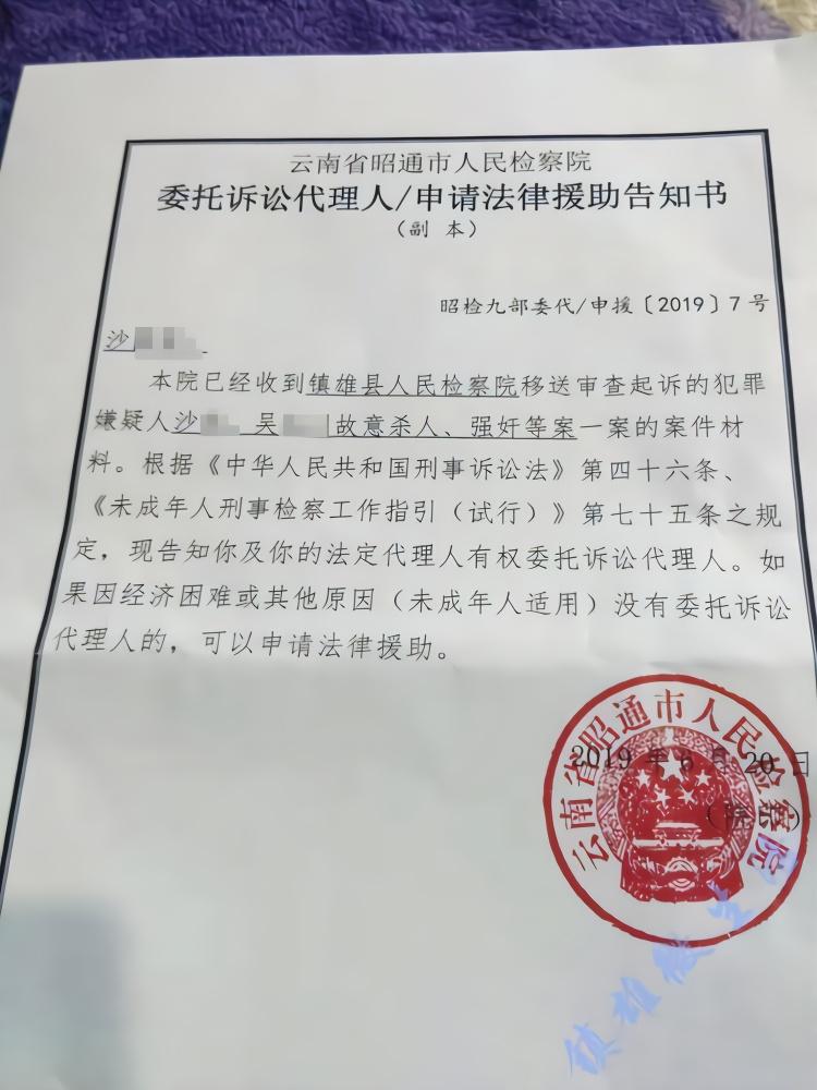 雲南昭通市一14歲女生遭輪姦后死亡(圖)