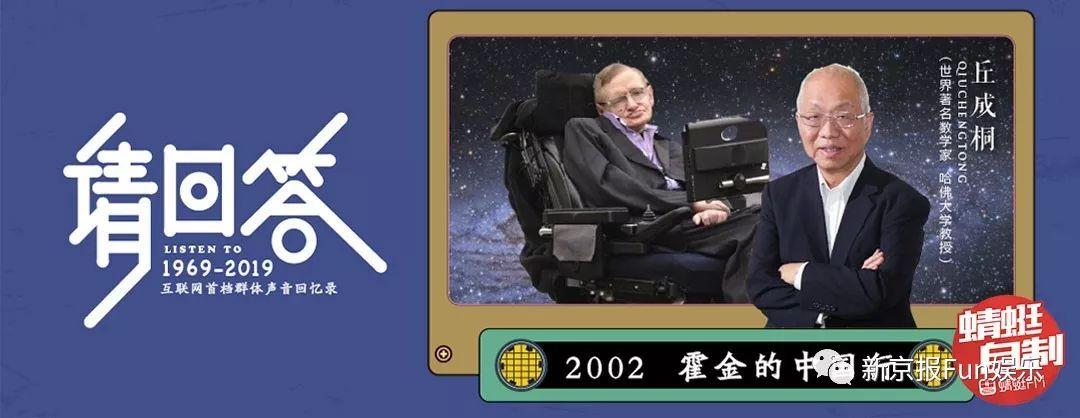 请回答2002:霍金的中国行