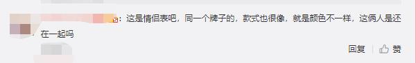 贾乃亮戴百万豪表现身疑与李小璐是情侣款? 万豪娱乐网 第6张