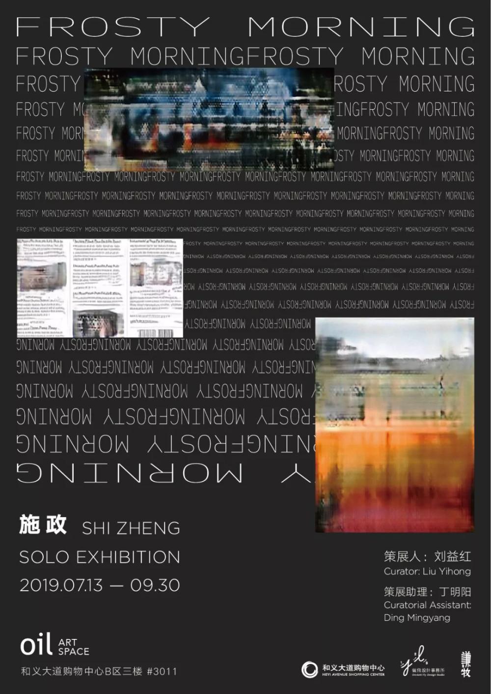施政 FROSTY MORNING 个展7月13日登陆宁波!Oil ART SPACE 新展来袭
