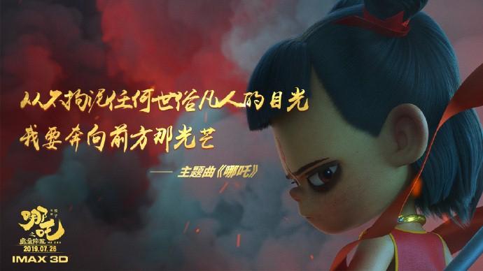 电影《哪吒之魔童降世》gai (3).jpg