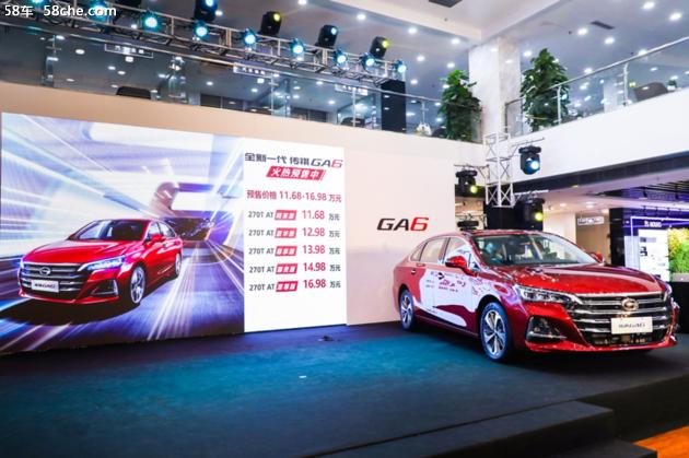全新一代传祺GA6与7月20日开启预售