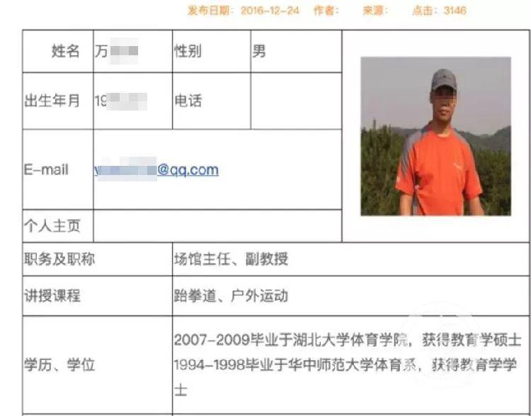 <b>篮球是踢的?华中科技大学副教授的论文亮了</b>