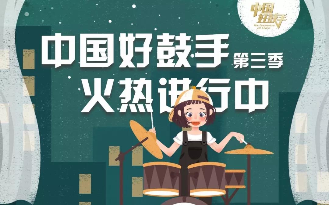 谁是中国第一鼓手?_