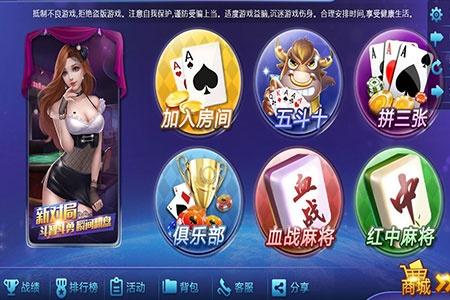 手机棋牌游戏开发得到了不错的发展