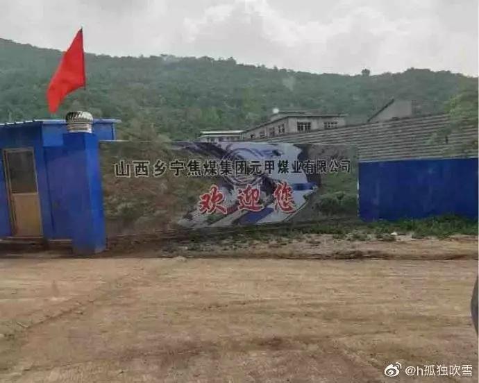 山西乡宁县元甲国企基建内大量盗取煤炭