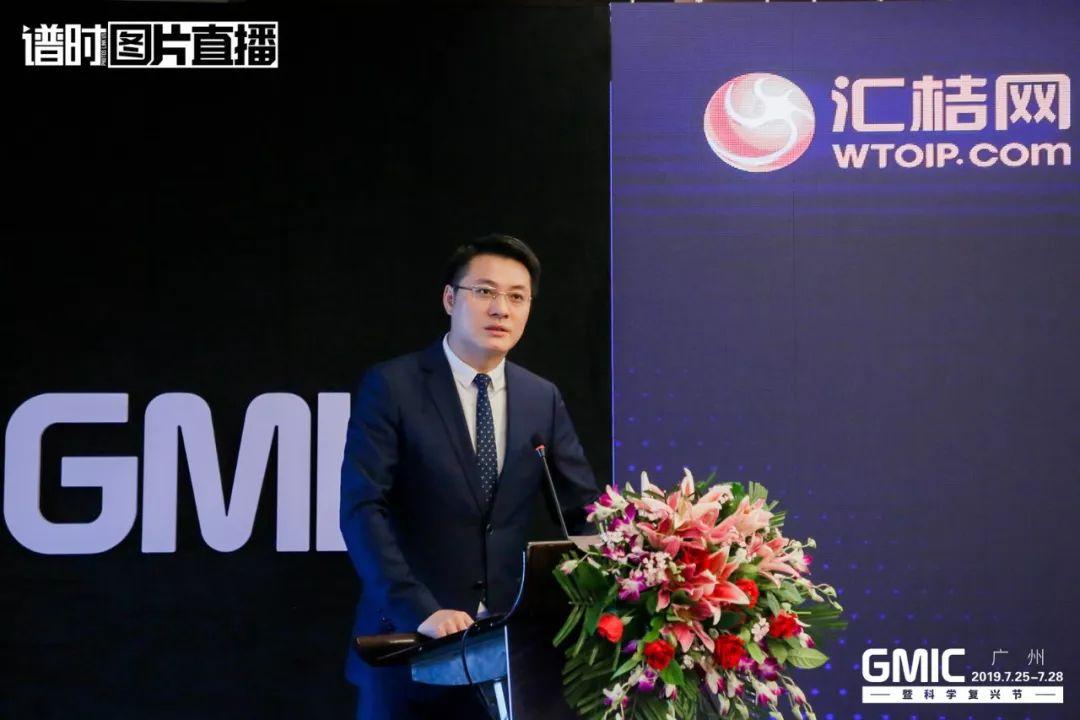 2019全球移动互联网大会——知识产权为5g时代提供新动能