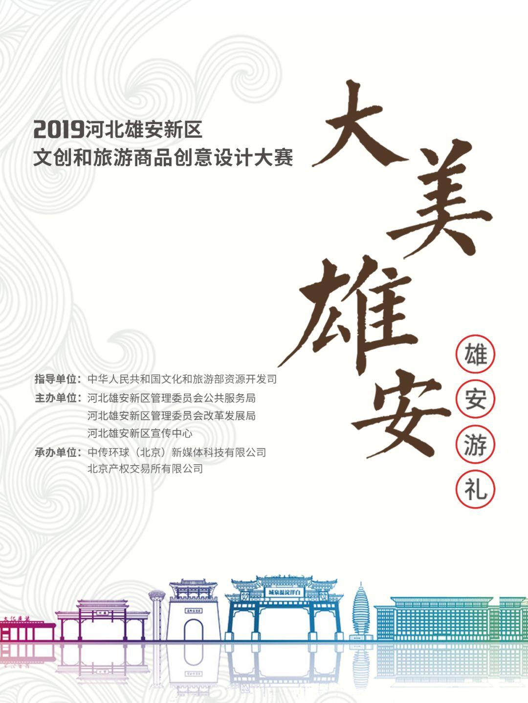 2019雄安文创和旅游商品创意设计大赛正式启动