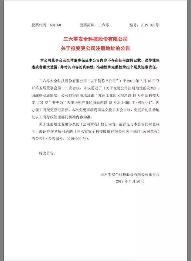 360上市公司总部迁至天津;关于欧洲5G发展现状-所有你想知道的