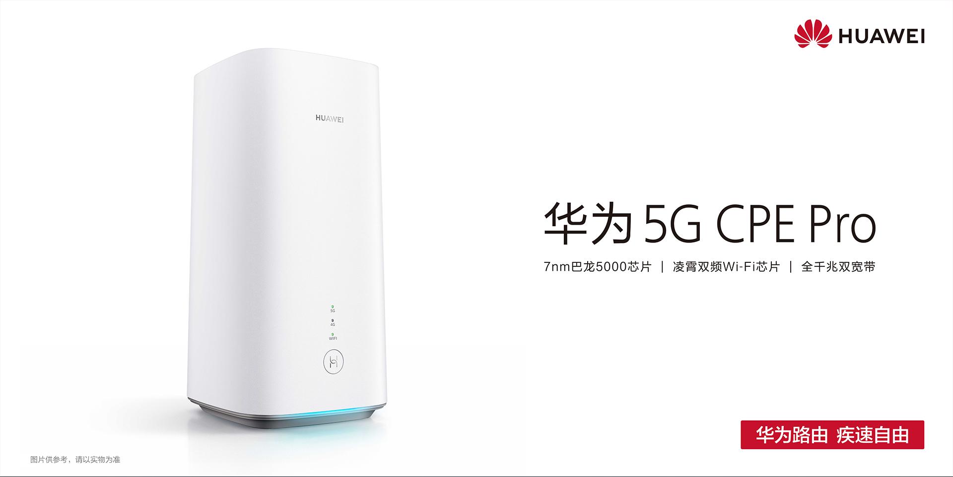 5G网络将淘汰家用宽带,这次提速降费靠的是技术