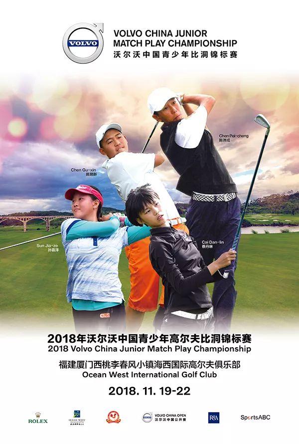 在中国大陆冠名赞助和举办国际职业高尔夫比赛的国际知名品牌.