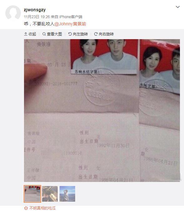 黄景瑜王雨馨结婚证曝光 网友:求锤得锤!