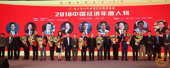 2018中国经济进展顶峰论坛暨中国经济影响力年度人物颁奖仪式正在
