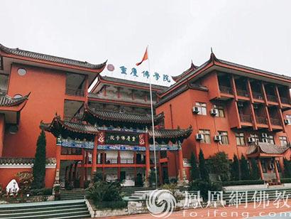 重庆佛学院发布2019年秋季招生简章