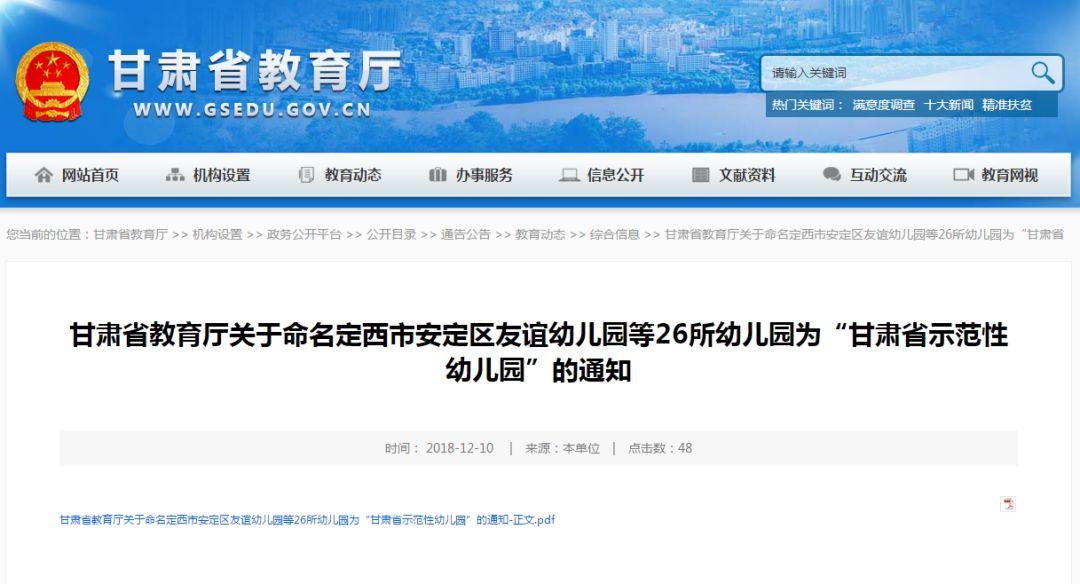 甘肃新增26所省级示范性幼儿园及2所高中分析示范物理试题省级图片