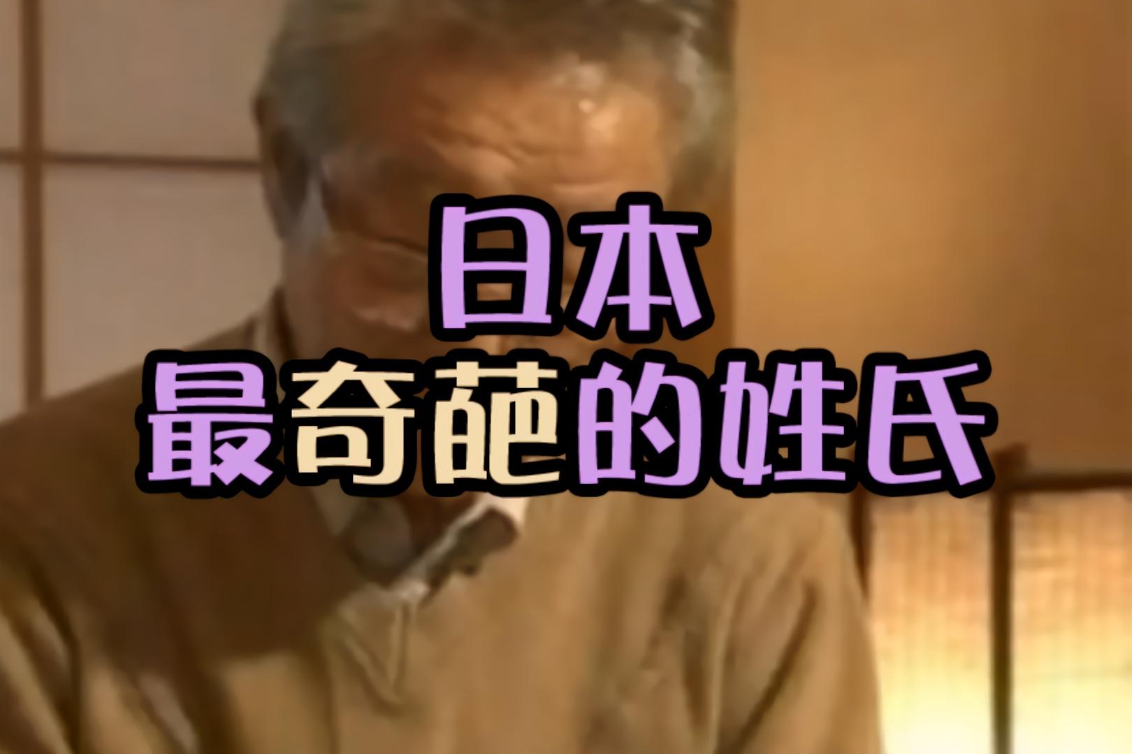 日本最奇葩的姓氏,噗哈哈,这真是来认真搞笑的,向鼻毛君问好