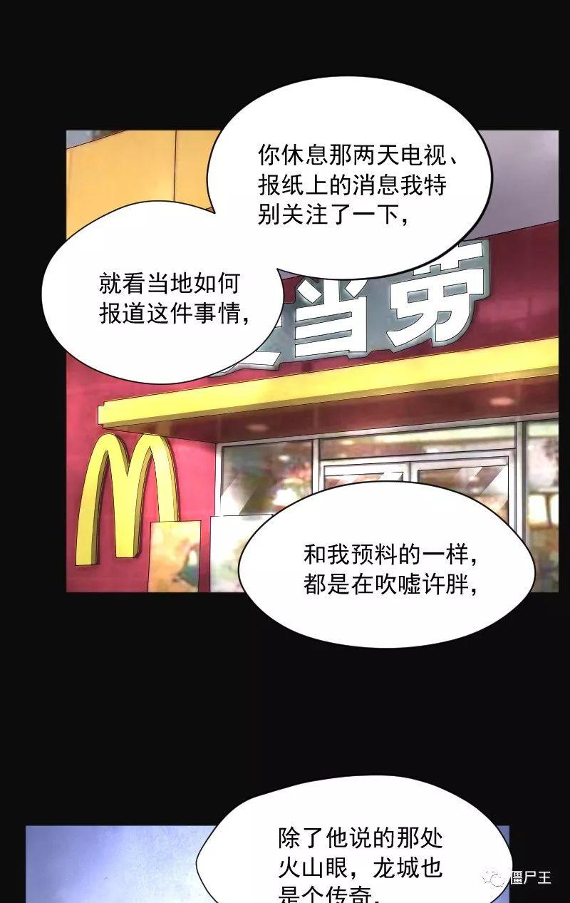 漫画王僵尸:剃头匠之261话-鬼锤(2)漫画燕麦煮图片