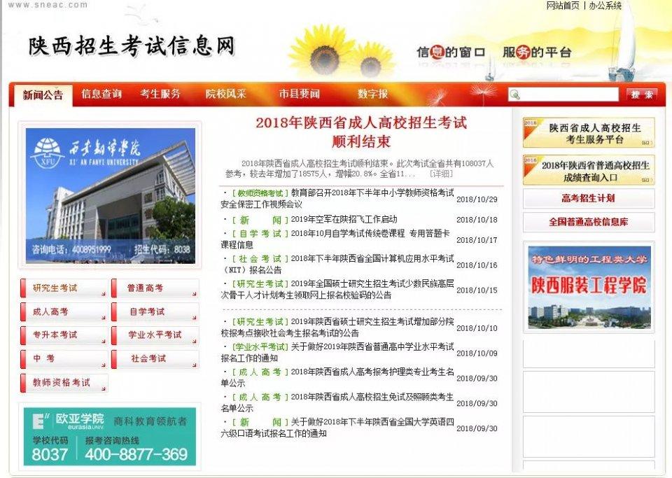 【高考】2019年陕西高职分类考试招生政策发