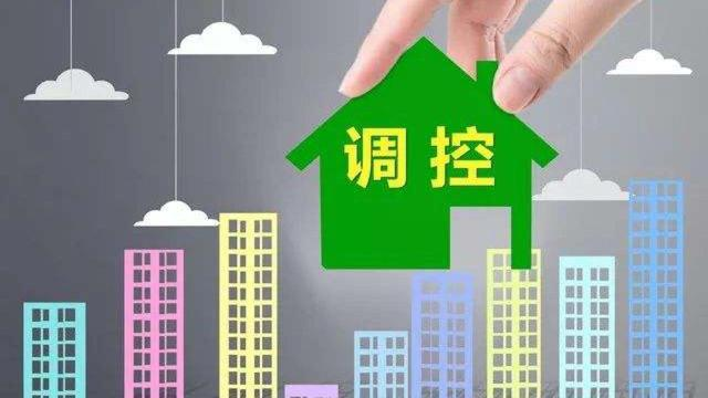 2018年10大房地产调控政策,决定未来房价走势及该不该买房