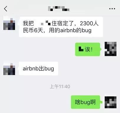 住1个月千万豪宅只要35块!Airbnb出现重大bug,遭网友狂薅羊毛!