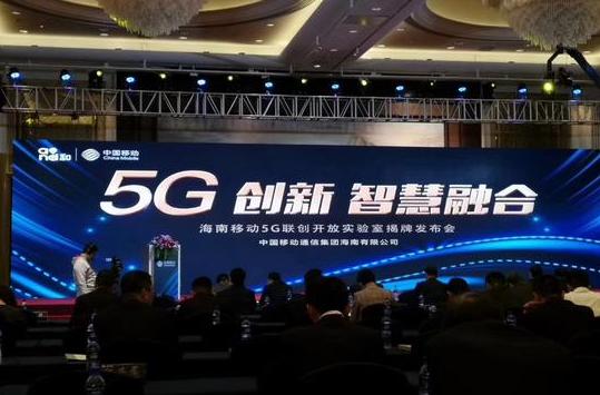 中国移动海南5G联创开放实验室揭牌