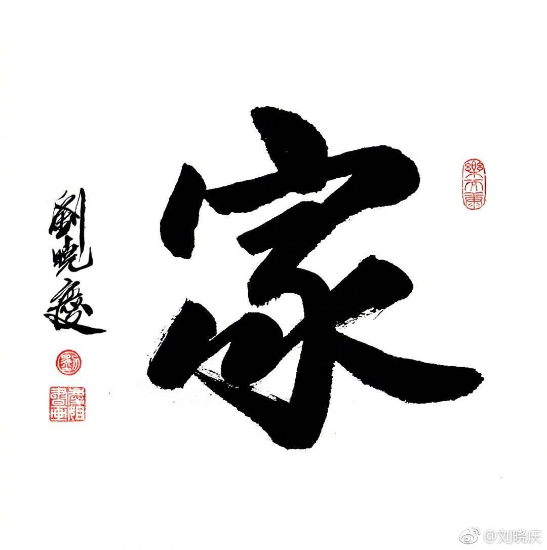 64岁刘晓庆和张国立邓婕同框,网友:皮肤不自然!图片