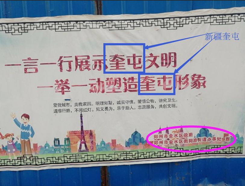 """郑州陌头惊现""""复制粘贴式""""口号"""