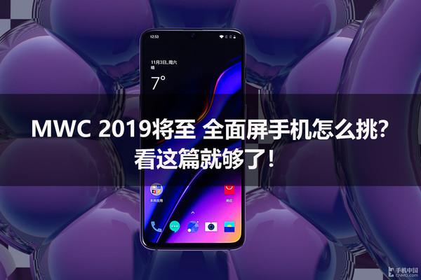MWC 2019将至全面屏手机怎么挑?看这篇就够了!