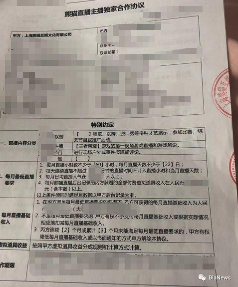 熊猫直播技术部3月8日全员离场,主播被拖欠工资或过亿