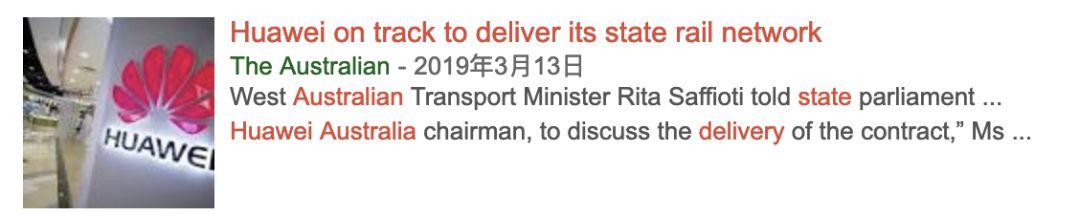 澳大利亚批准华为提供铁路通信设备 项目价值2亿澳元