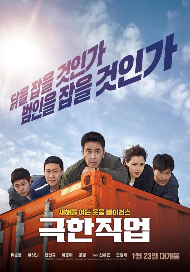 《极限职业》凭什么成为韩国影史冠军?