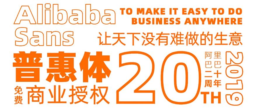 免费可商用的字体:阿里巴巴普惠体更新了(让天下没有难做的生意)