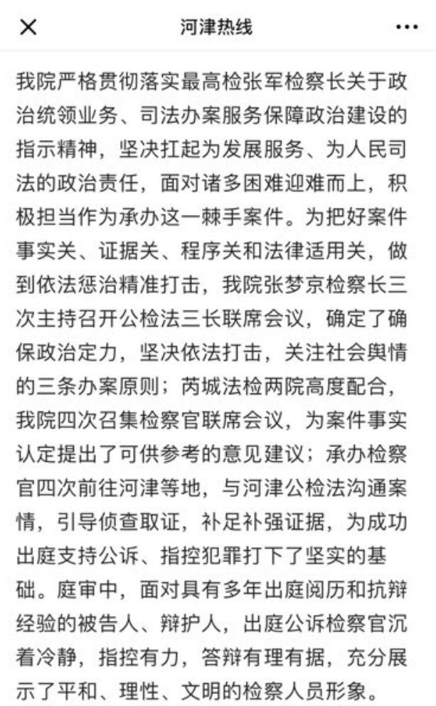 河津当地媒体转发芮城县检察院所写的文章,其中提及检察院检察长三次主持召开三长联席会议。网络截图