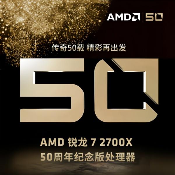 AMD、希捷聯順手鉸限定套裝:銳龍7 2700X念心男版同伙2/4TB酷魚堅硬盤