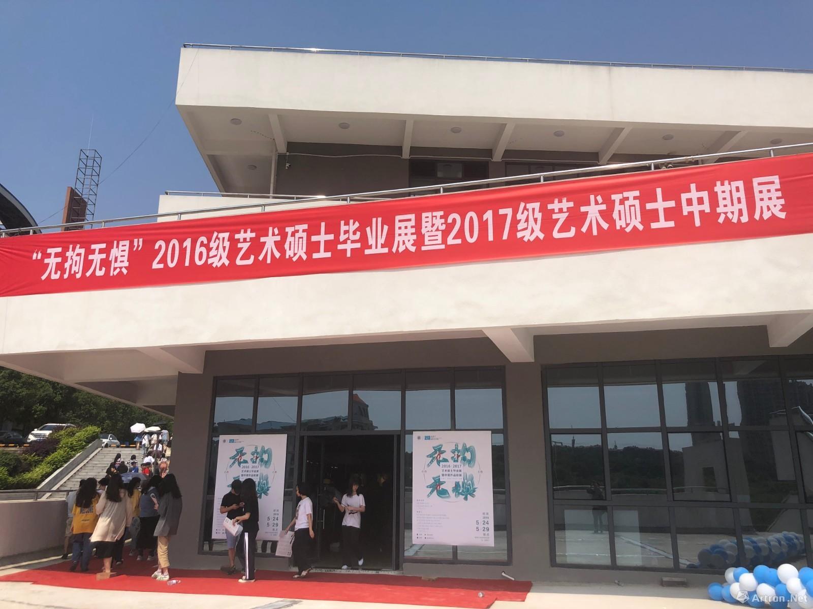 无拘才能无惧 湘潭大学艺术硕士2016级毕业展开幕