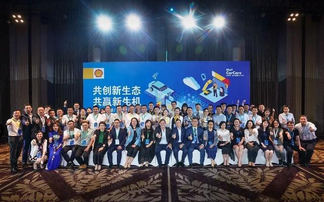 百年壳牌升级中国智慧门店,数字化重塑汽车后市场生态