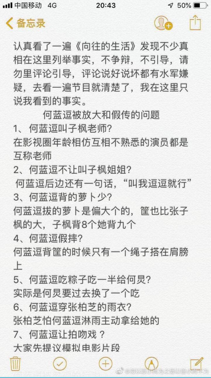 何藍逗綜藝體即興本相父親揭秘 (3).jpg