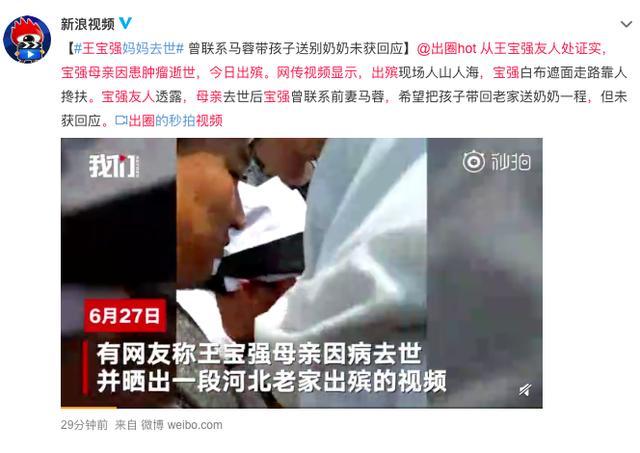 母亲去世,友人爆料王宝强曾联系前妻马蓉,却未获得回应