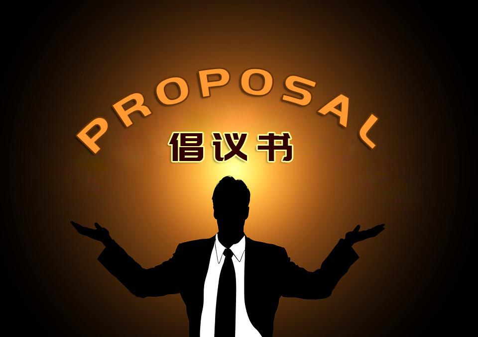 维护企业知识产权利益——倡议书