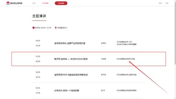 点刷收款终端官网:华为EMUI 10.0来了:8月9日见