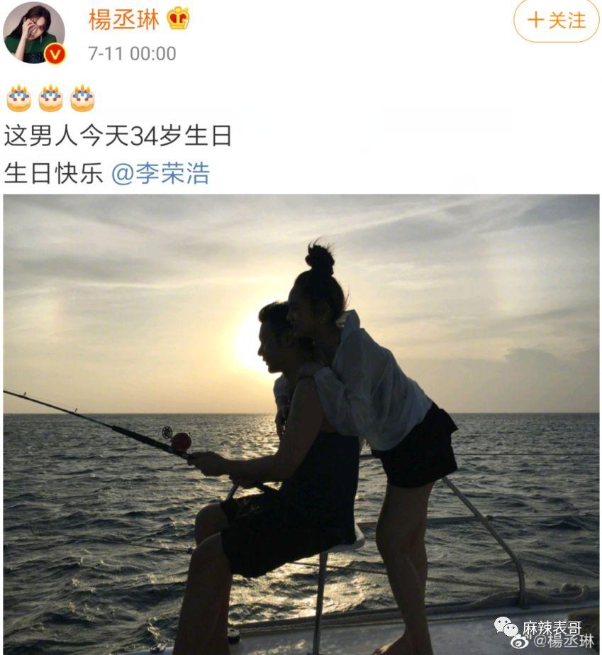 李荣浩求婚杨丞琳 却被挖出了抛弃前女友的八卦?