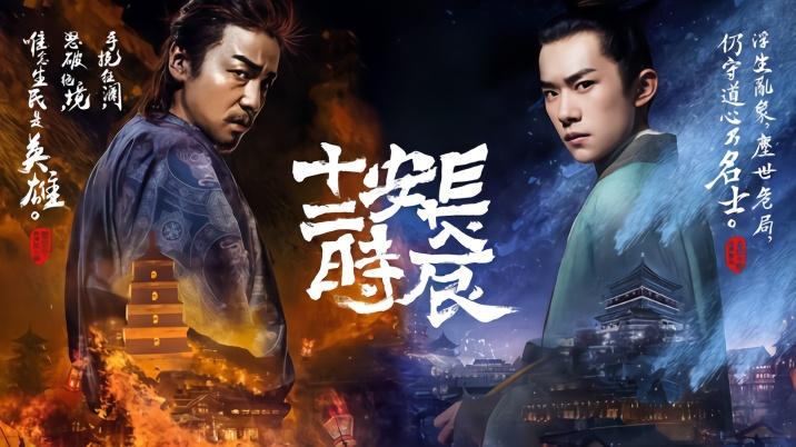 《长安十二时辰》《街舞2》爆火后,优酷能逆袭吗?