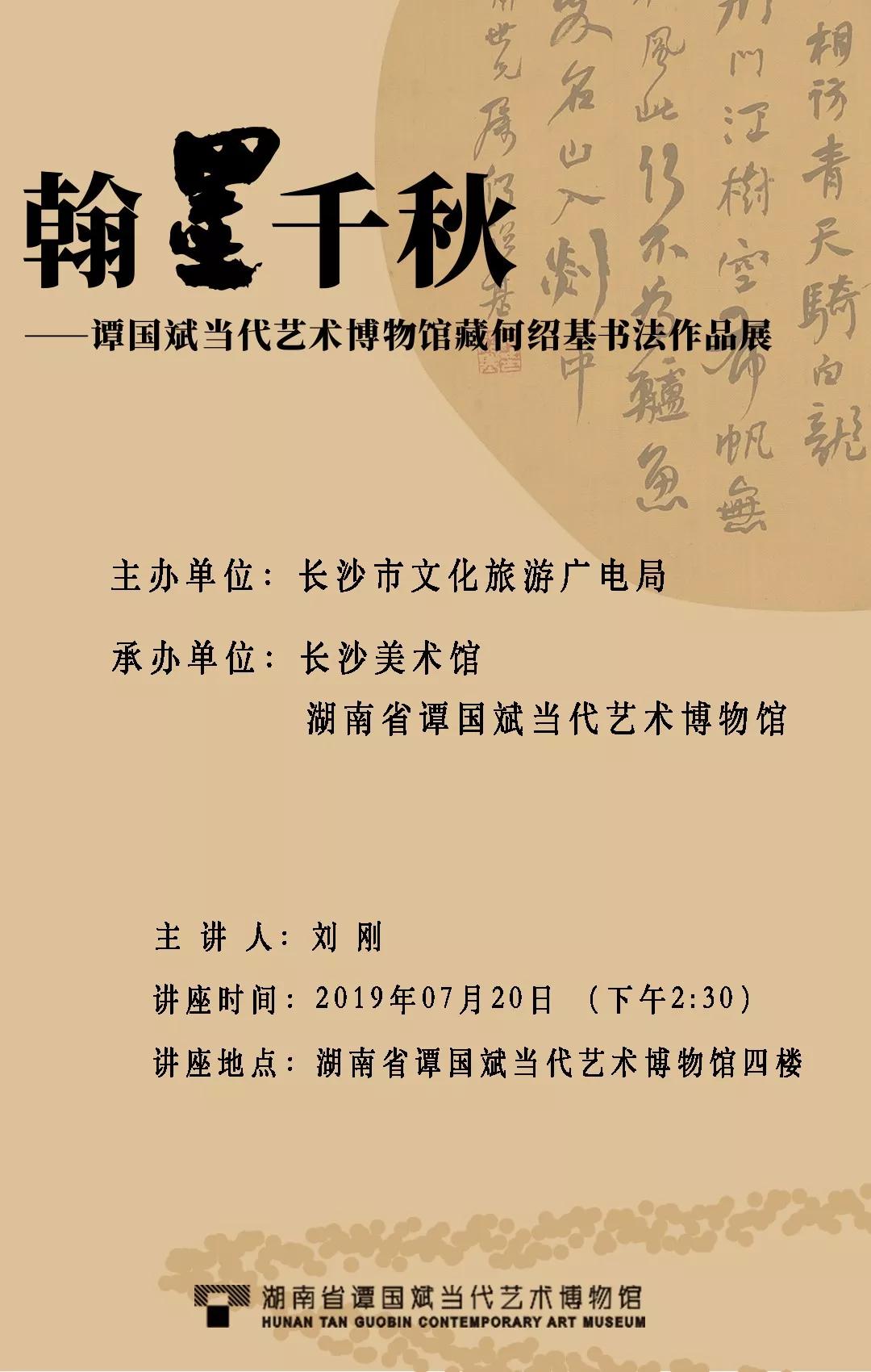 谭国斌当代艺术博物馆藏何绍基精选作品赏析将于7月20日开讲
