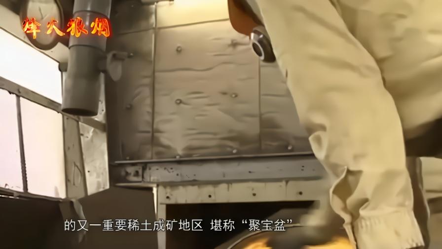 """可开采百年以上!中国又发现""""聚宝盆"""" 稀土储量超200万吨"""