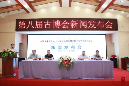 第八届中国古玩艺术品博览会新闻发布会召开