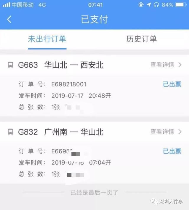 女孩獨自在華山游玩遇害,最后一條朋友圈留下奇怪數字