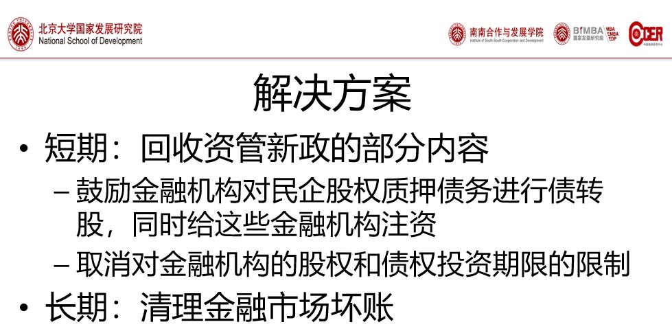 """姚洋:很多人说中国制造""""大而不强"""",但实际上""""大就是强"""""""