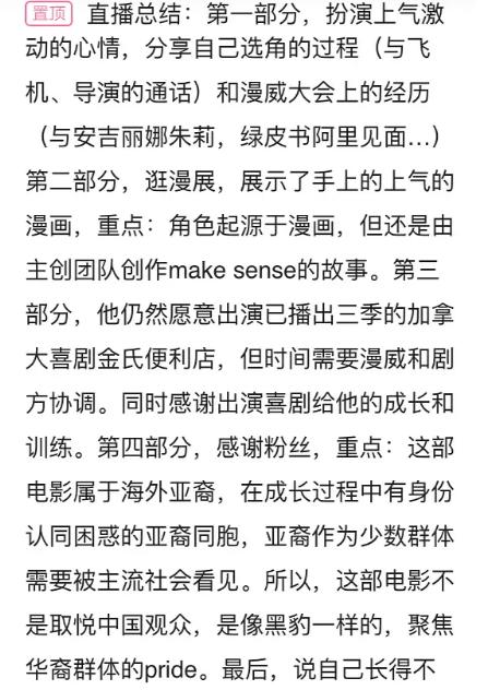 《上气》男主角称影片不讨好中国观众们,梁朝伟后悔莫及接这一烤饼吗?