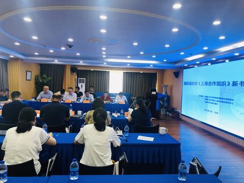 国际组织志《上海合作组织》发布