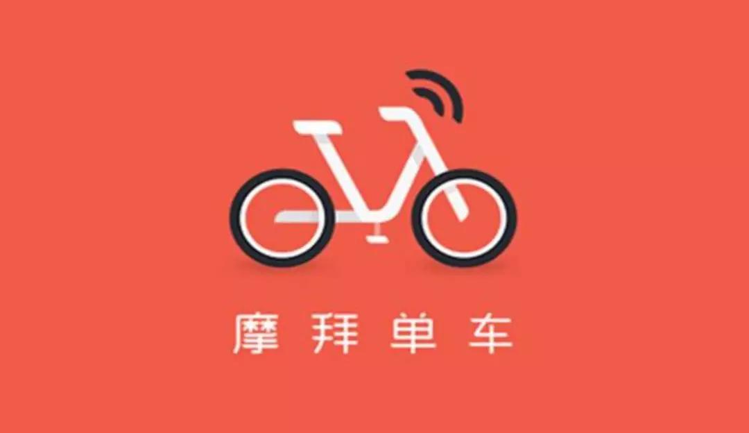 摩拜单车再次涨价,深圳上海两地均受影响